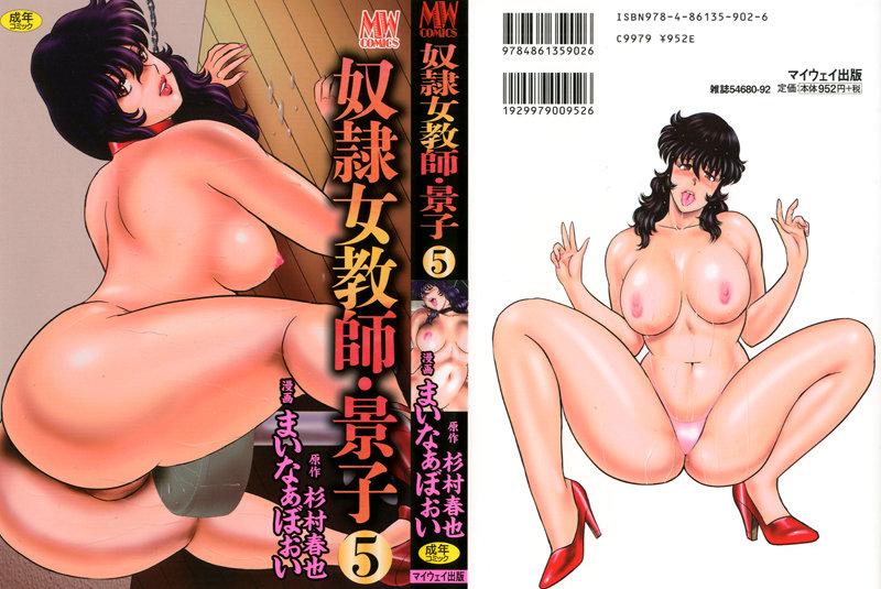 奴隷女教師・景子 5