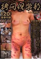 新装刊 拷問倶楽部 2014年04月号