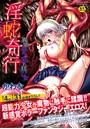 淫蛇奇行〜異常愛に乱れ狂う乙女〜 (ムーグコミックス)