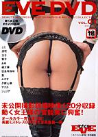 EVE DVD 1 (DVD付)