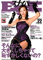 スナイパーEVE vol.22