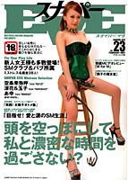 スナイパーEVE vol.23
