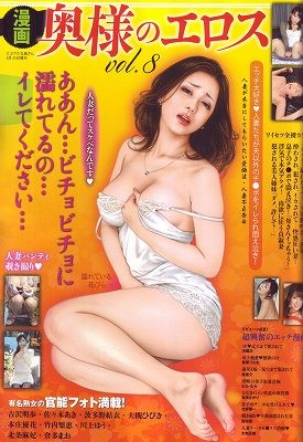 漫画奥様のエロス Vol.8