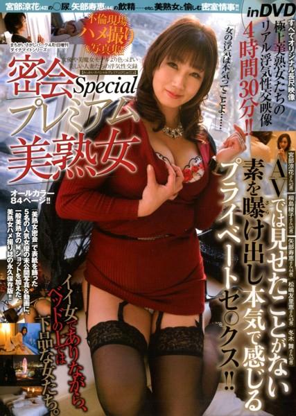 密会Special プレミアム美熟女