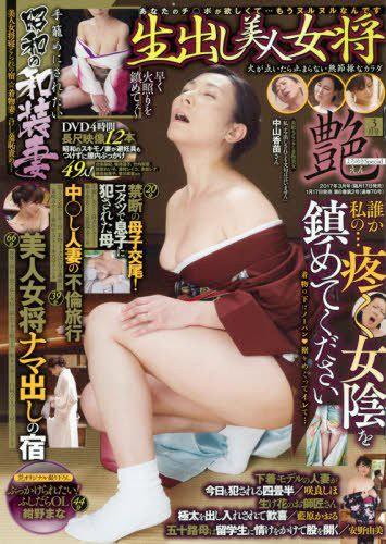 よろめきSpecial 艶 2017年03月号