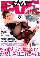 スナイパーEVE vol.51