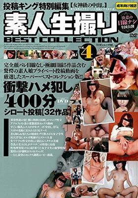 素人生撮り BEST COLLECTION 4