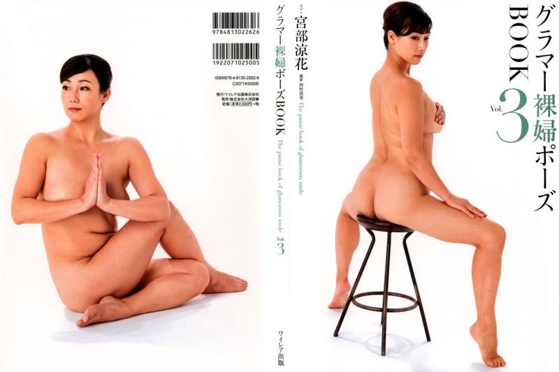 グラマー裸婦 ポーズBOOK 3