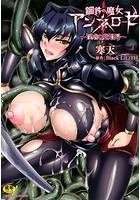 鋼鉄の魔女アンネローゼ 〜淫虐の魔娼婦〜