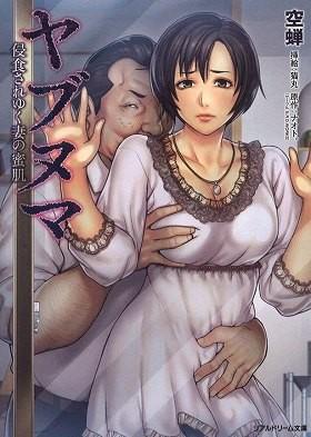 ヤブヌマ 侵食されゆく妻の蜜肌 (小説)