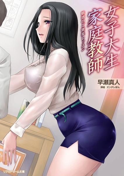 女子大生家庭教師 魅惑のご褒美レッスン (小説)