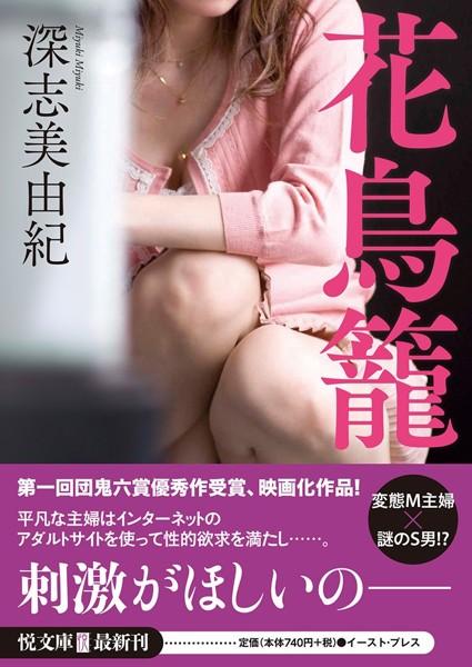 花鳥籠 (小説)