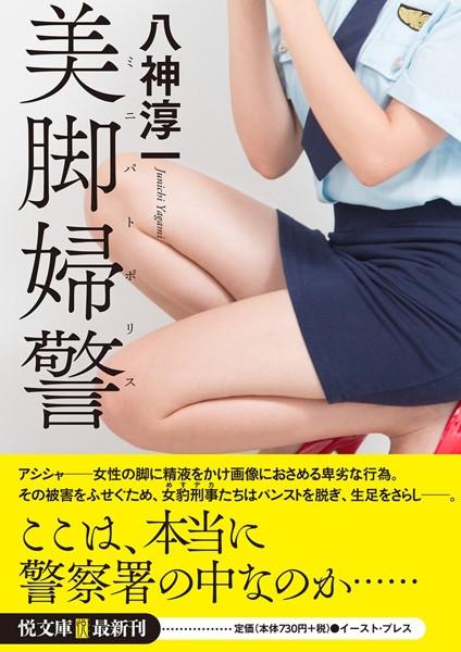 美脚婦警 (小説)