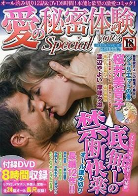 愛の秘密体験Special 2016年08月号