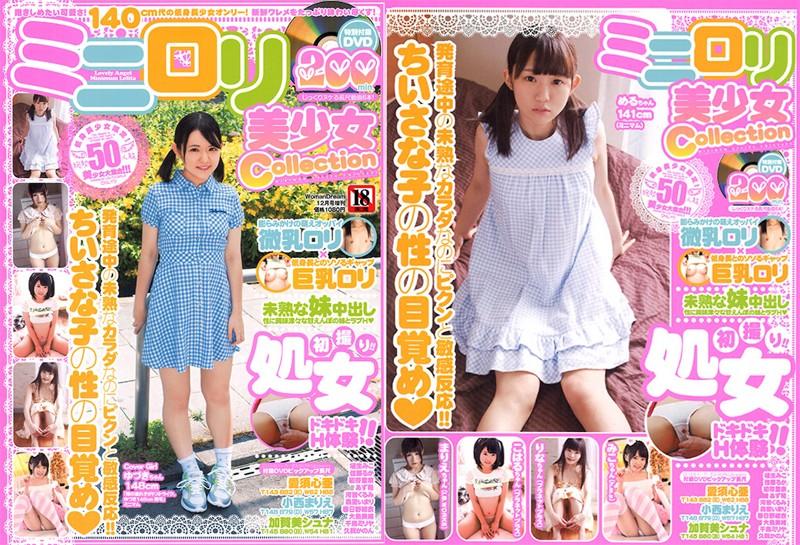 ミニロリ美少女Collection