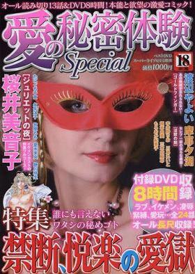 愛の秘密体験Special 2016年 04月号