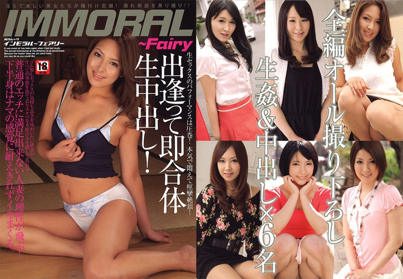 IMMORAL〜Fairy