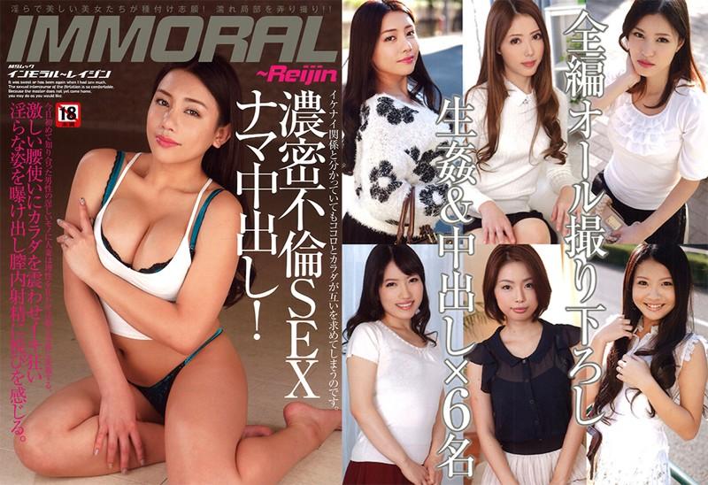 IMMORAL〜Reijin
