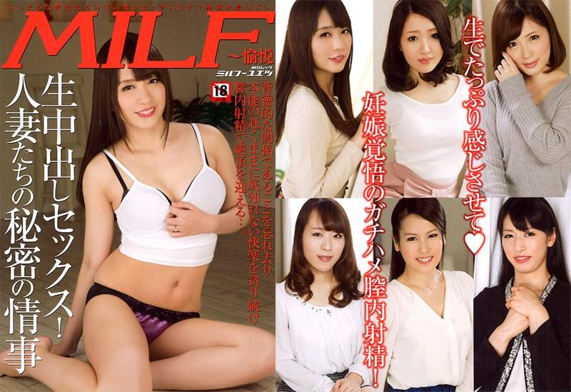 MILF〜愉悦