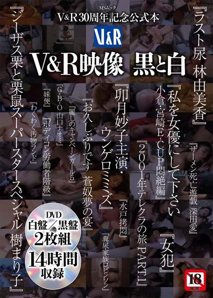 V&R映像 黒と白