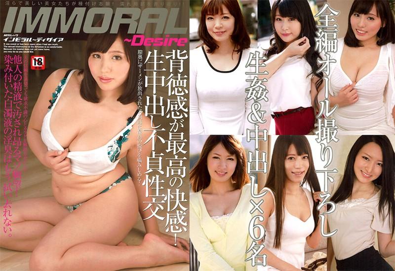 IMMORAL〜Desire