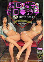 熊田曜子&安田美沙子with DVD PHOTO BOOK II [Love trip]