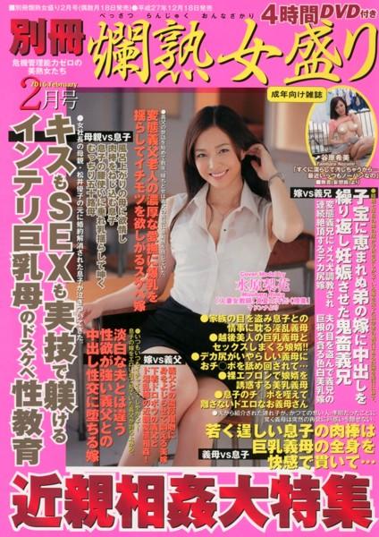 別冊 爛熟女盛り vol.9
