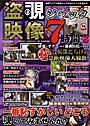 盗覗映像ジャック7時間 vol.2 (DVD付)