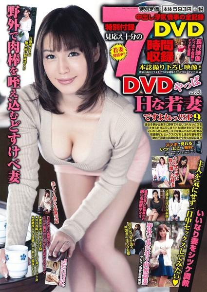 DVDやっぱ、Hな若妻ですよねっ!! 2015年09月号