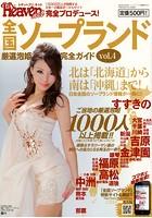 ソープヘブン全国版 VOL.4 全国ソープランド厳選泡姫完全ガイド 2013