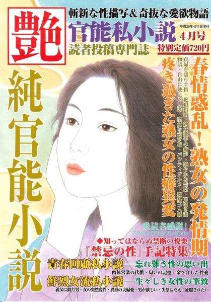 純官能小説 艶 2017年04月号 (小説)