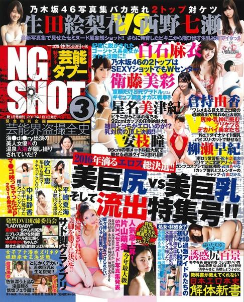 特ダネ芸能TABOO NG SHOT vol.3