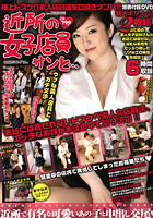 Exciting JK STYLE 06月増刊号 近所の女子店員サンと…