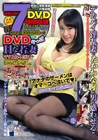 DVDやっぱ、Hな若妻ですよねっ!!SP 2017年01月号