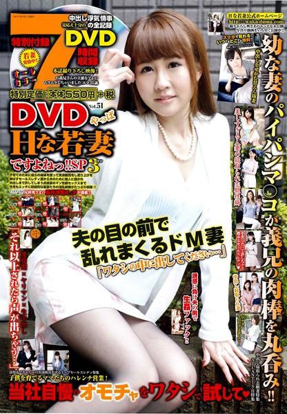 DVDやっぱ、Hな若妻ですよねっ!!SP 2017年03月号