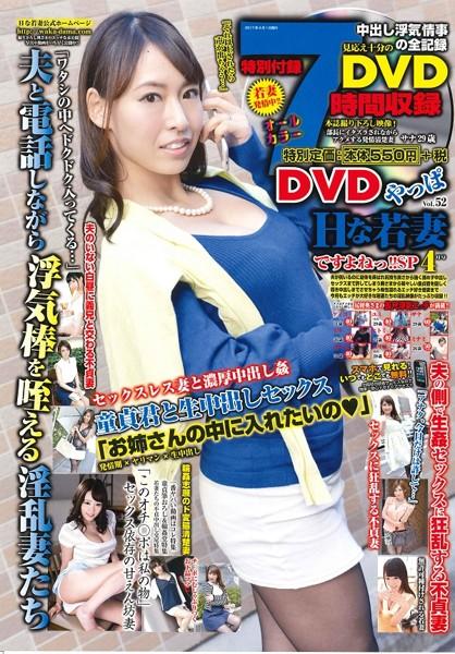 DVDやっぱ、Hな若妻ですよねっ!!SP 2017年04月号