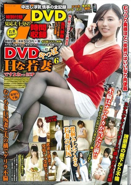 DVDやっぱ、Hな若妻ですよねっ!!SP 2016年06月号