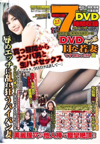 DVDやっぱ、Hな若妻ですよねっ!!SP 2016年11月号