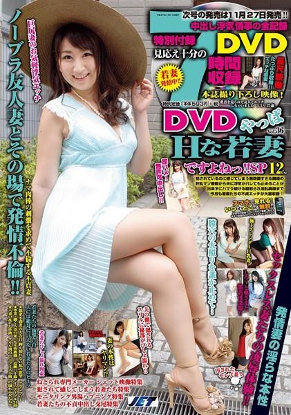 DVDやっぱ、Hな若妻ですよねっ!! 2015年12月号