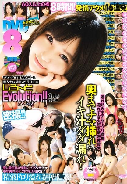 DVDしろ〜とEvolution!! 2017年04月号
