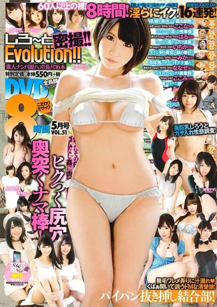 DVDしろ〜とEvolution!! 2017年05月号