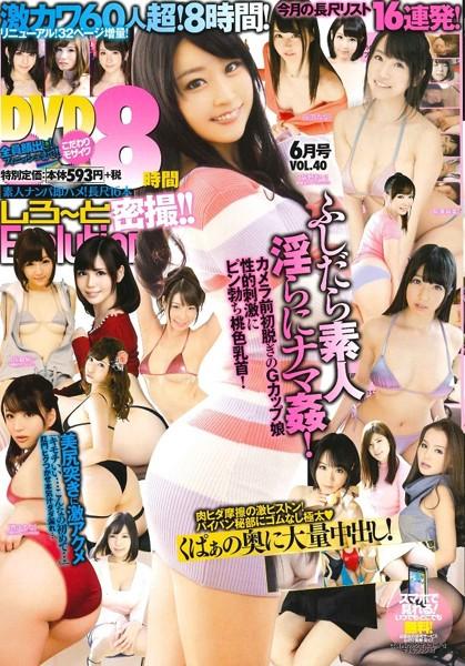 DVDしろ〜とEvolution 2016年06月号