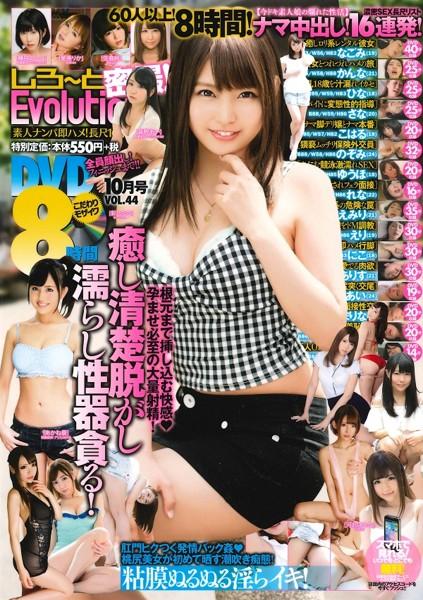 DVDしろ〜とEvolution!! 2016年10月号