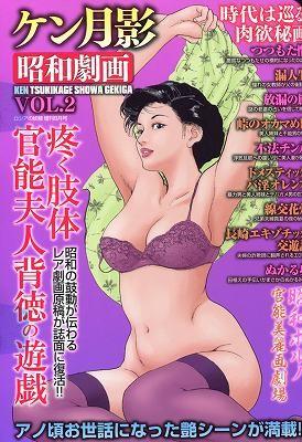 ケン月影 昭和劇場 2