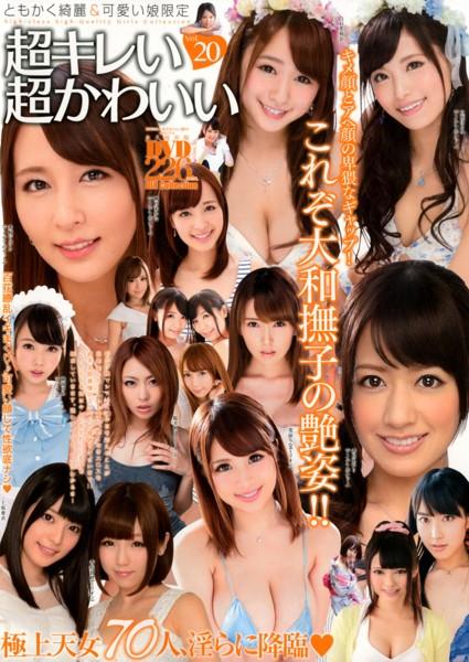 超キレい 超かわいい Vol.20