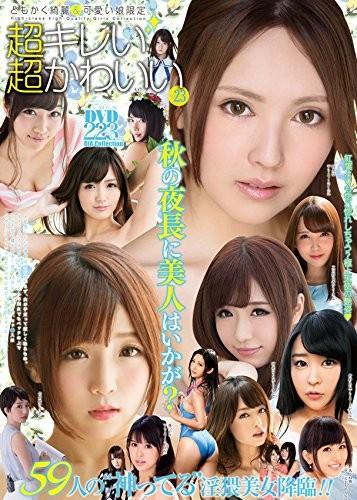 超キレい♪超かわいい Vol.23