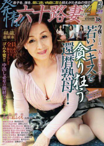 発情!六十路妻 vol.6