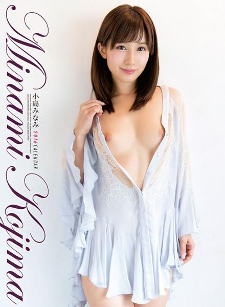 小島みなみ 2016年カレンダー
