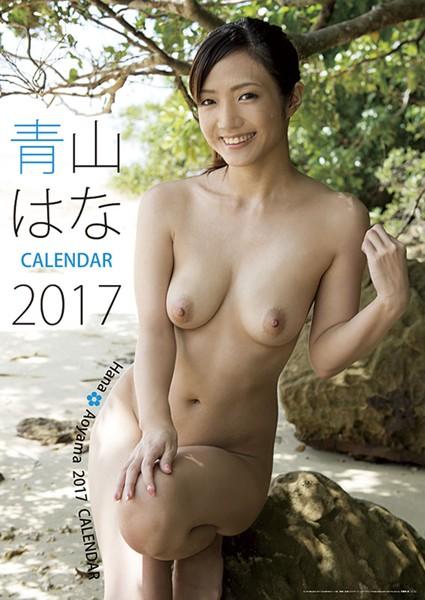 青山はな 2017年カレンダー