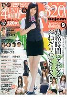 Bejean 2014年09月号